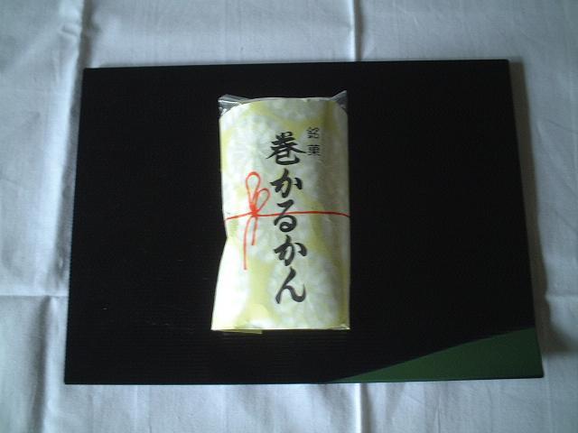 巻かるかん(抹茶)